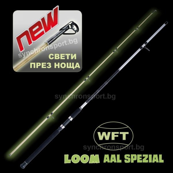 WFT Loom Aal Spezial 40-90 г, 2.70 м, светещ връх