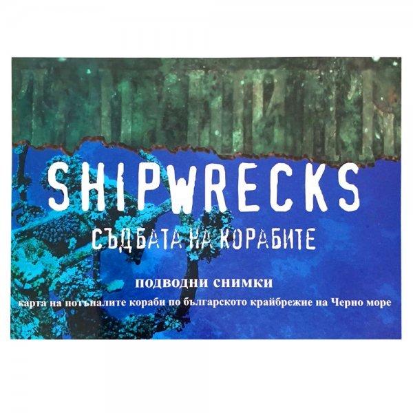 Карта на потъналите кораби в Черно море (книга с карта), второ издание