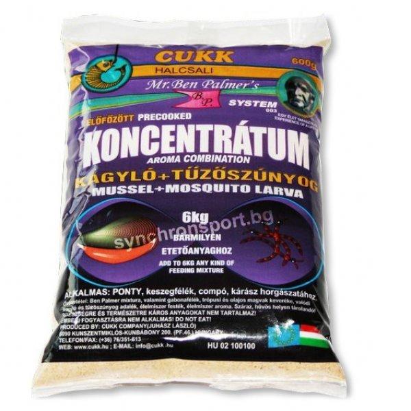 Захранка CUKK Концентрат (мида+ларва от комар), 0.600 г (за 6 кг)